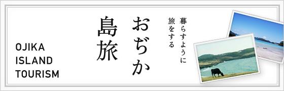 おぢか島旅