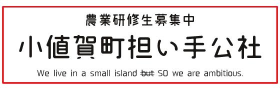 小値賀 小さな島のおすそわけ