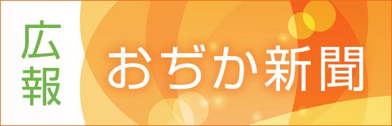 広報おぢか新聞