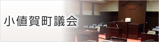 おぢか町議会