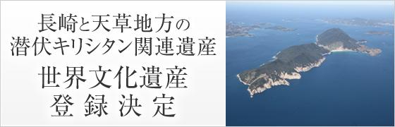 長崎と天草地方の潜伏キリシタン関連遺産 世界文化遺産登録決定