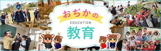 おぢかの教育