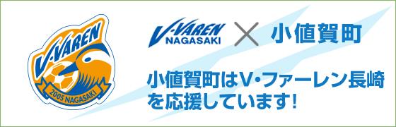 V・ファーレン長崎公式ホームページ