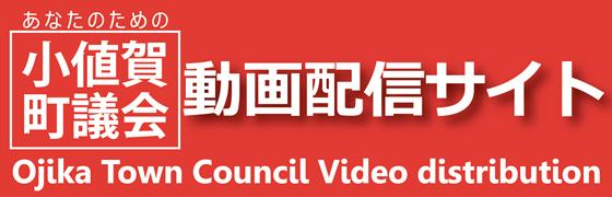 小値賀町議会動画配信サイト